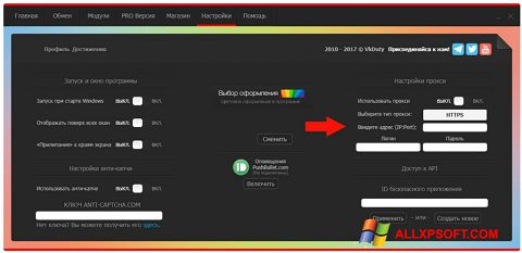 Screenshot VkDuty for Windows XP
