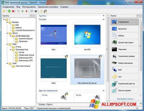 Screenshot Remote Manipulator System for Windows XP