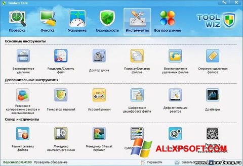 Screenshot Toolwiz Care for Windows XP