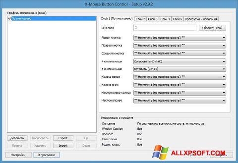 Screenshot X-Mouse Button Control for Windows XP