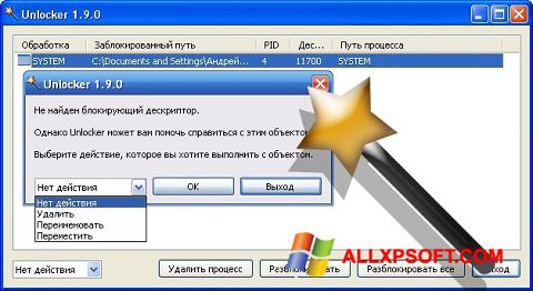 Screenshot Unlocker for Windows XP