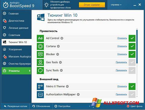 Screenshot Auslogics BoostSpeed for Windows XP