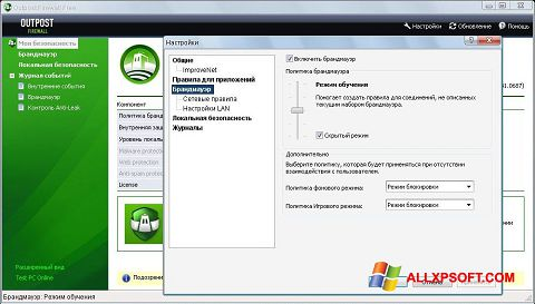 Screenshot Outpost Firewall Free for Windows XP