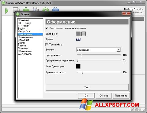 Screenshot USDownloader for Windows XP