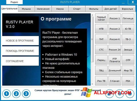 Screenshot RusTV Player for Windows XP