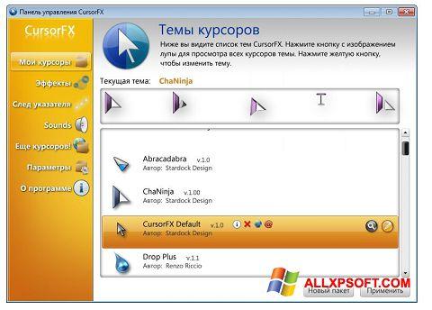 Screenshot CursorFX for Windows XP