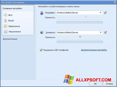 Screenshot Sippoint for Windows XP