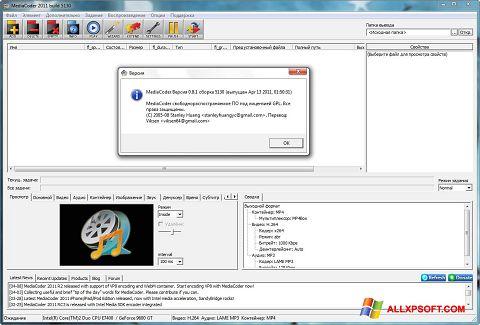Screenshot MediaCoder for Windows XP
