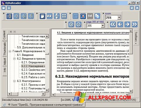 Screenshot DjVu Reader for Windows XP