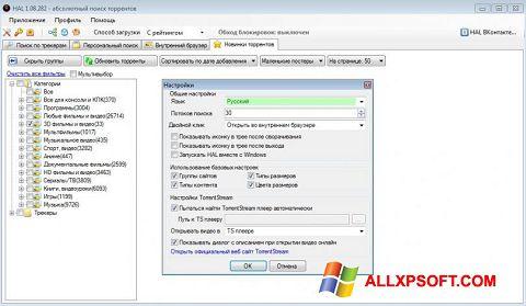 Screenshot HAL for Windows XP